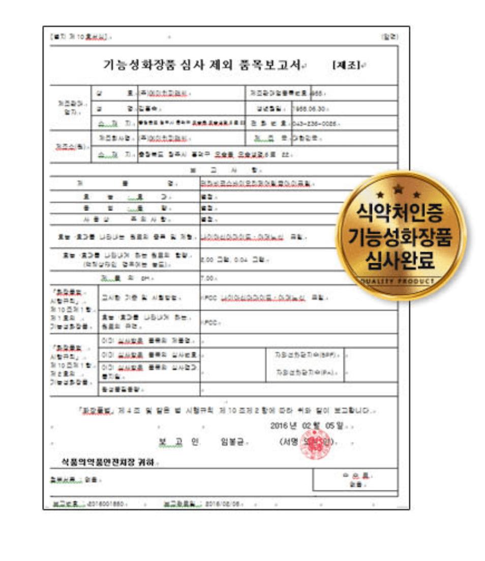Certificado Aprobación KFDA